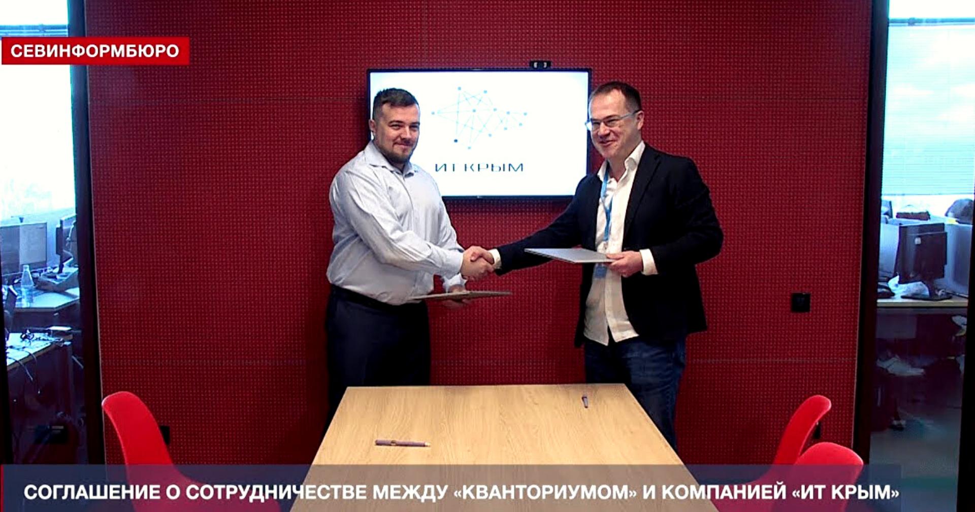 Синергия детского технопарка «Кванториум» и технопарка «ИТ Крым»